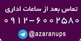 تماس با اذران یو پی اس